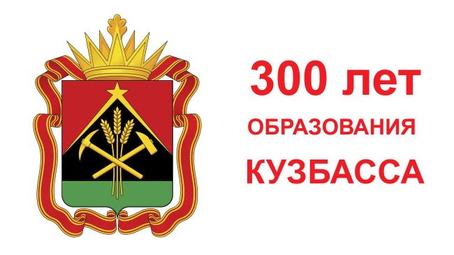 300 let kuzbassu new