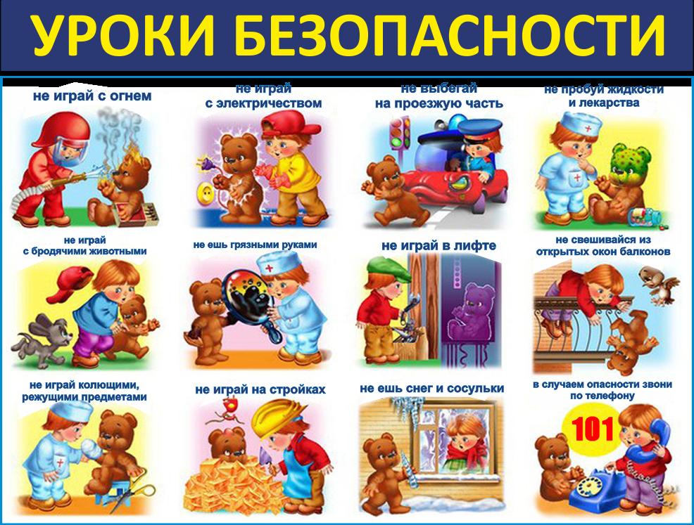 Картинки безопасность для детей дошкольного возраста